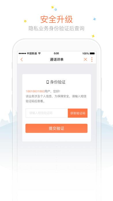 中国联通手机营业厅客户端V5.2 安卓版