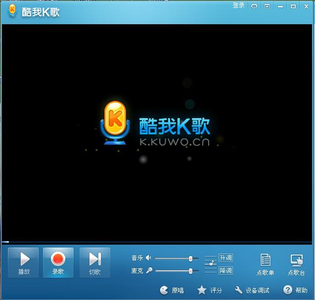 酷我K歌V3.2.0.6 电脑版