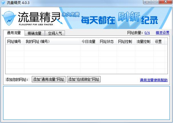 流量精灵V4.0.4.0 电脑版