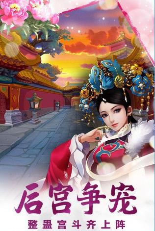 后宫甄嬛传V2.1.0.0 安卓版