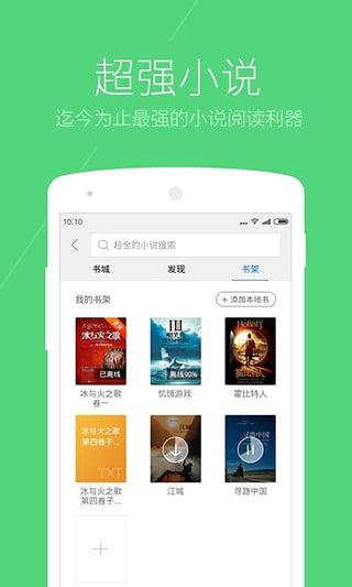搜狗浏览器appV5.5.5 安卓版