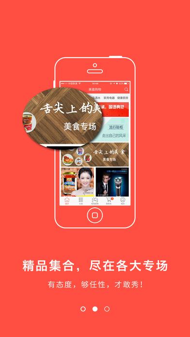 美嘉�物V1.4.2 iPhone版