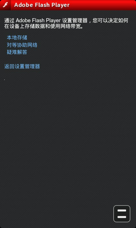 Flash PlayerV11.1.115.81 安卓版