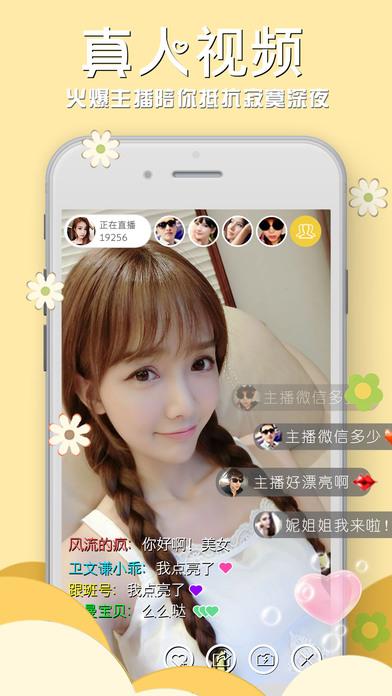 人气直播V6.9.2 iPhone版