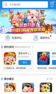 QQ游戏大厅appV6.8.5 安卓版