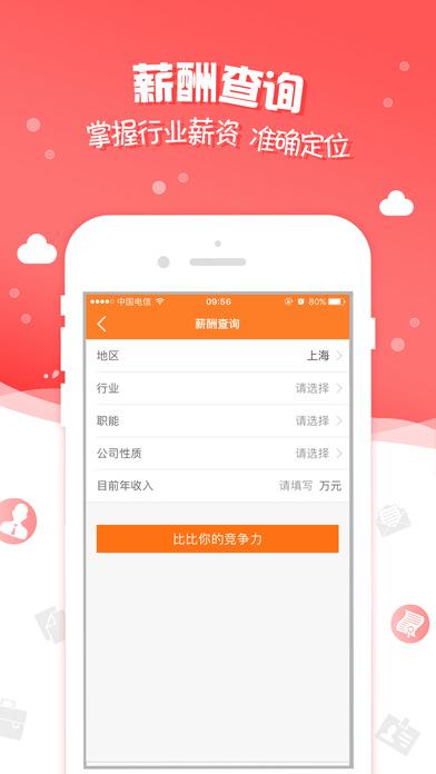 前程无忧51JobV7.2.1 iPhone版