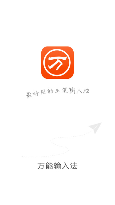 万能五笔输入法V2.0.1 安卓版