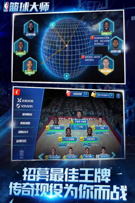 NBA篮球大师无限钻石版V1.0 安卓版