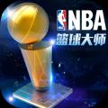 NBA篮球大师无限钻石版 V1.0 安卓版