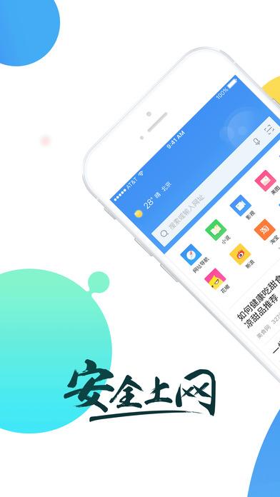 360手机浏览器V4.0.3 苹果版