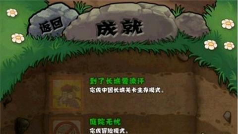 植物大战僵尸长城版破解版V1.9.0 破解版