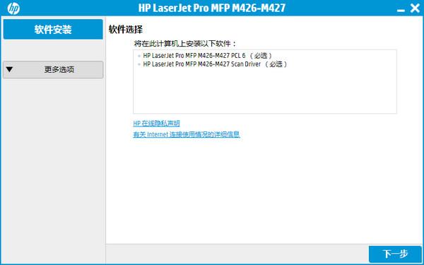 惠普m427fdn打印机驱动V16.12.4 电脑版截图2