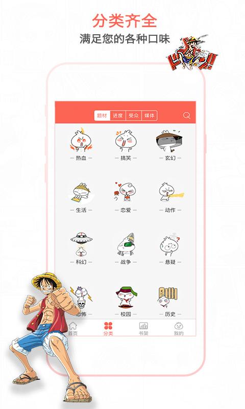 知音漫客-免费漫画V4.1.4 安卓版
