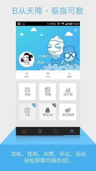 内涵社V2.7.0 安卓版