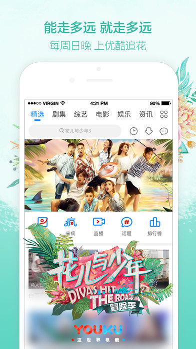 yuoku优酷V6.6.2 安卓版