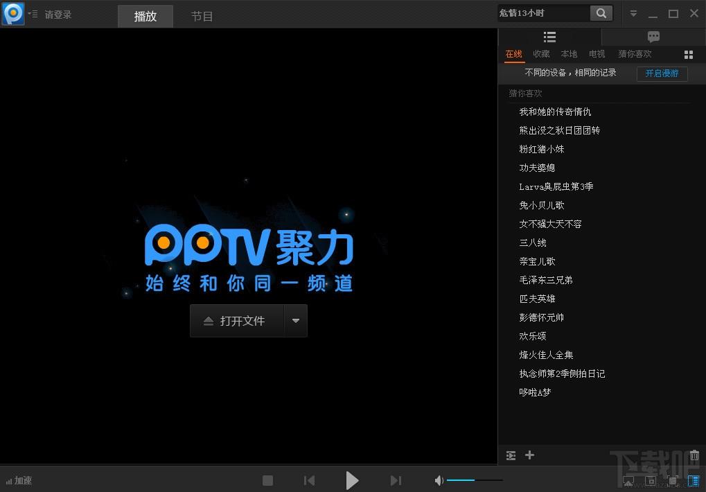 PPTV聚力V4.0.4.0009 电脑版