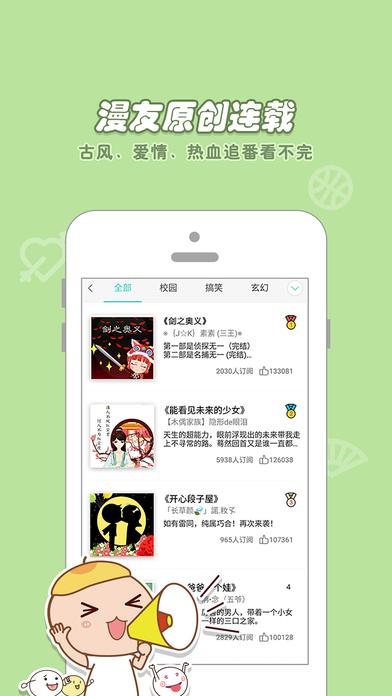 拉风漫画V3.0 安卓版