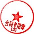 电子印章生成器 V8.0 简体中文免费绿色版