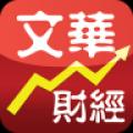 文华财经 V4.8 安卓版
