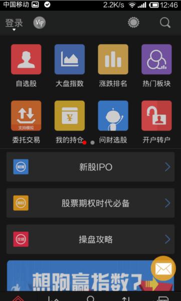 同花顺V9.39.13 安卓版