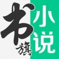 书旗小说破解版 V1.0 安卓版