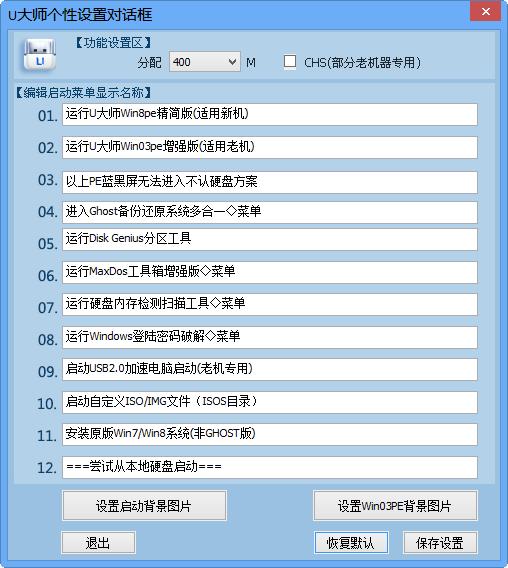 U大师U盘启动盘制作工具V4.5.15.1 电脑版