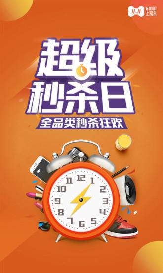 京东商城最新版V6.1.0 安卓版