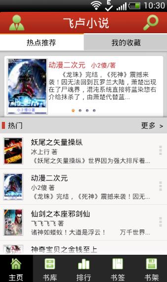 飞卢小说V2.5 苹果版