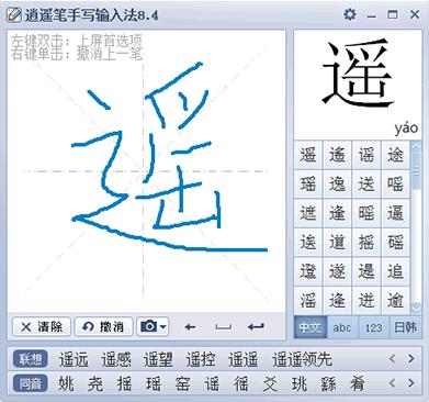 逍遥笔手写输入法最新版电脑版