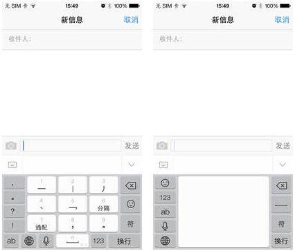 讯飞输入法V7.0.1760 苹果版