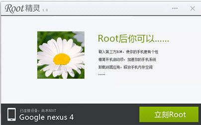 ROOT精灵官方下载V3.1.7 官方版