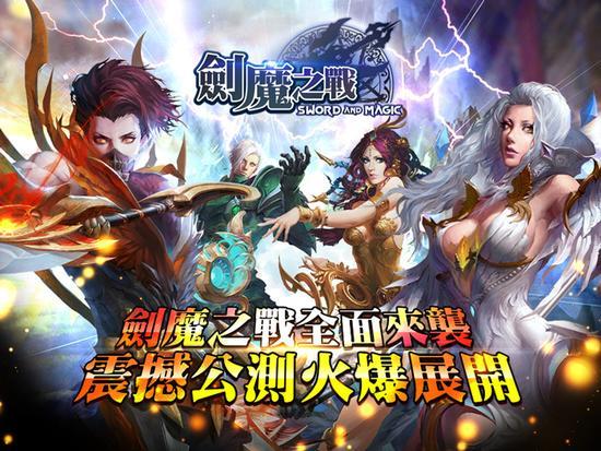 剑魔之战iOS版V2.0.1 台服版
