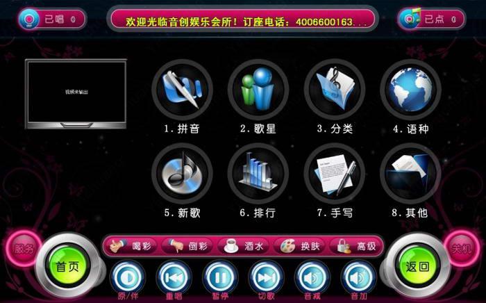音创ktv点歌系统家庭版V3.17 免费版