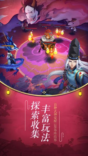 阴阳师V1.0.18 安卓版
