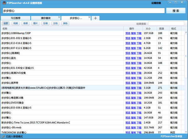 p2psearcher绿色版V6.4.8