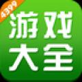 4399游戏盒手机版 V3.2.0.26 安卓版