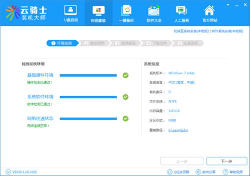 云骑士装机大师V2.5.42.1005 永利手机版网址版
