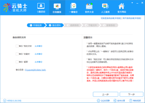 云骑士装机大师V2.5.42.1005 电脑版