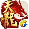 天龙八部手游 V1.1.0 腾讯版