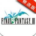 最终幻想3修改版 V1.2.1 免费版