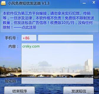 免费发短信软件V2.1 电脑版