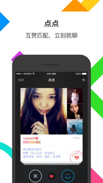 MOMO陌陌V7.7.44 苹果版