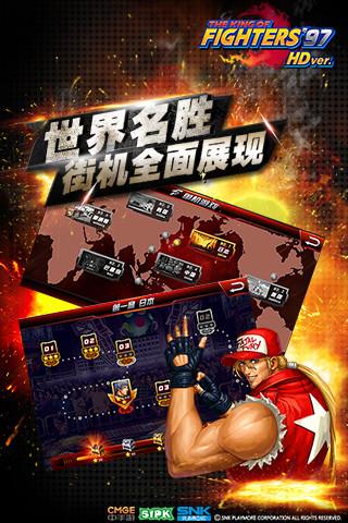 拳皇97高清版V2.2.6802 安卓版