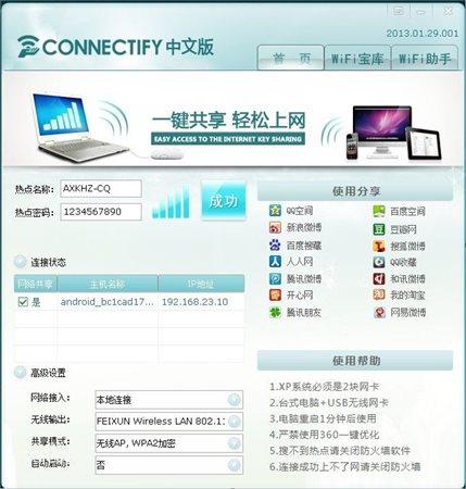connectify破解版V6.0 电脑版