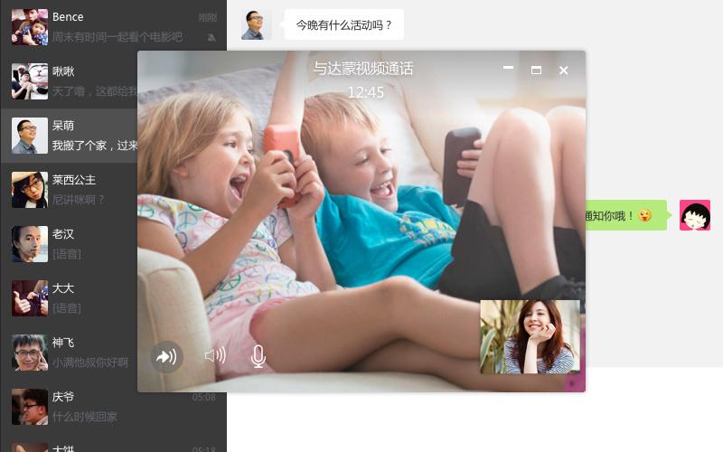 微信电脑客户端V2.4.1.79 最新版