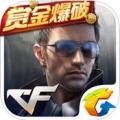 穿越火线:枪战王者 V1.0.20 iPhone版