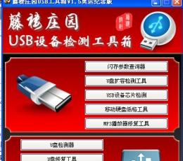 u盘修复工具免费版