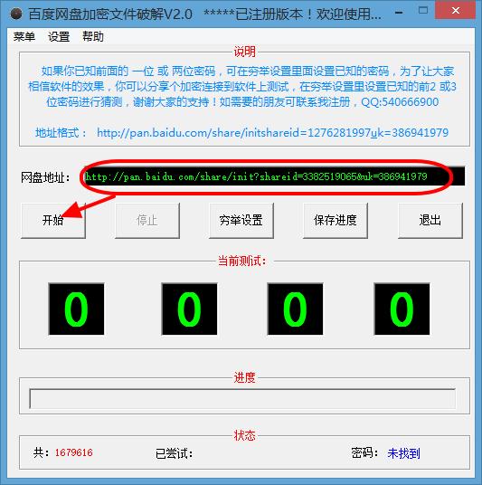 百度网盘提取码破解软件V2.1 已注册版