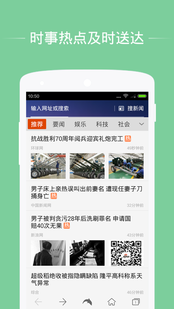 海豚浏览器appV11.3.3 安卓版