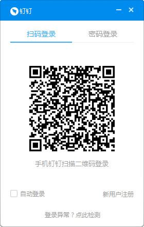 钉钉办公V3.3.0 万博手机客户端版